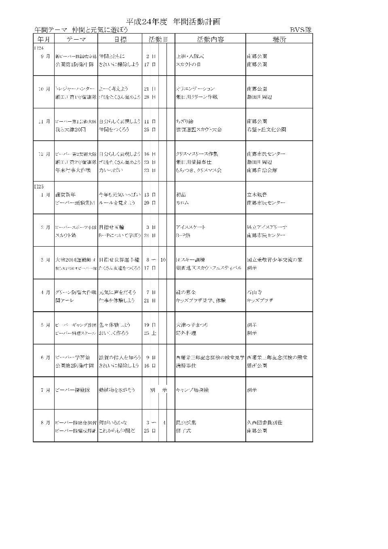 24BVS隊年間活動予定_01